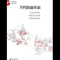 不朽的音乐家三部曲(不朽的钢琴家、不朽的小提琴家、不朽的大提琴家套装共三册) (不朽名家系列)