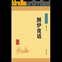 围炉夜话——中华经典藏书(升级版) (中华书局出品)