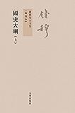 国史大纲(上册) (Traditional Chinese Edition)
