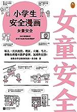 小学生安全漫画:女童安全(坏人一直在出没,现在、立刻、马上,帮助女孩建立防护意识,远离性侵害!)