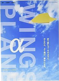 Wings 平面阿尔法 黄色