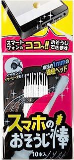 Kemical Japan 清洁棒 白色 10厘米 手柄直径3毫米 智能手机清洁棒 直径约1毫米的极细头 耳机 电脑 SO-10 10支装