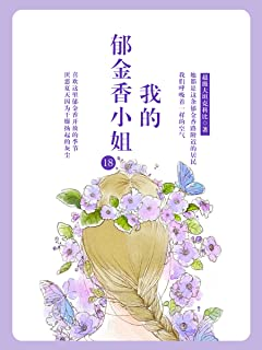 我的郁金香小姐(第18册)(2017最感动人心的恋爱巨制,暖心爱恋终成诗!终于有一天,我叫她郁金香小姐,她叫我笆斗先生……)