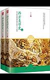 西方美学史:全2册(西方美学入门经典)(美学大师朱光潜的扛鼎之作,中国历史上系统讲述西方美学的著作!展现西方美学横跨三千…