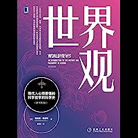 世界观:现代人必须要懂的科学哲学和科学史(原书第3版)(本书荣获《读者》2019年度影响力图书top10,一本构建认知的…