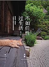 不如任性过生活:经典版(金庸作序,倪匡作跋 新增内容2.5万字 80年的人生智慧)