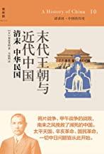 末代王朝与近代中国:清末·中华民国 (中国的历史 10)