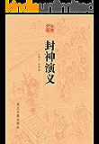 封神演义 (古典文库)