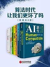 算法时代-让我们更坏了吗(套装共8册)(我们生活在算法的时代。大数据的使用、人工智能的探索等,为人类提供了各种各样的便利,同时也带来了前所未有的风险)