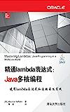 精通lambda表达式:Java多核编程