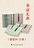 书法文库(套装共12册)