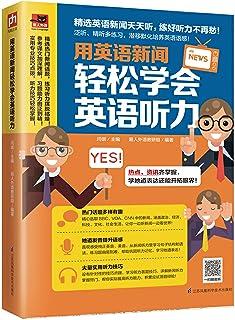 用英语新闻,轻松学会英语听力(精选英语新闻天天听,用听力与世界零距离亲密接触!) (易人外语)