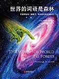 世界的词语是森林(读客熊猫君出品,不愧是世界幻想文坛的传奇女王!) (《黑暗的左手》三部曲 3)