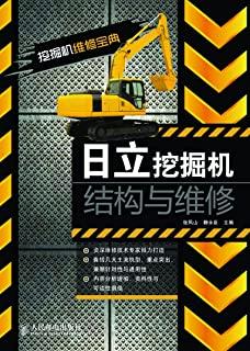 日立挖掘机结构与维修 (挖掘机维修宝典丛书)