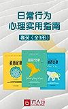 日常行为心理实用指南(套装全3册包括《墨菲定律》、《真香定律》、《彼得定律》)