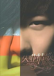 胡彦斌:失业情歌(CD+DVD 台北演唱会花絮全纪录 MV)