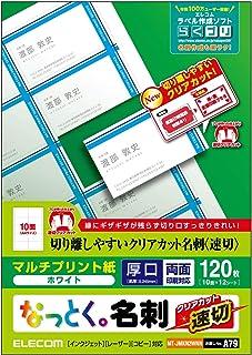 ELECOM 宜丽客 多卡牌 名片 Clear Edge系列 12シート(120枚) 厚口 ホワイト プリンタ兼用紙
