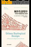 城市生态设计:一种再生场地的设计流程 (凤凰文库)