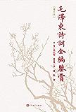 毛泽东诗词全编鉴赏(收录主席全部诗词;八十余福历史照片;著名专家整理,数十年不断修订完善)