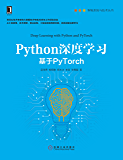 Python深度学习:基于PyTorch (智能系统与技术丛书)