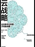 云战略:企业数字化转型行动路线图(阿里云官方解读,数字经济时代企业增长之道,帮助企业全面完成数字化转型的解决方案)