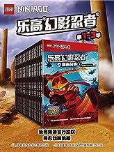 乐高幻影忍者漫画故事第1-3季 20亿点击量超人气动画《乐高幻影忍者》官方漫画来了!在书本中感受充满正能量的忍者冒险故事,点燃孩子阅读兴趣!