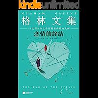 格林文集:恋情的终结(读客熊猫君出品,怪不得是马尔克斯的偶像!21次诺贝尔文学奖提名的传奇大师!奥斯卡提名作品。关于爱情…