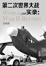 第二次世界大战实录·空战篇