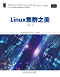 Linux集群之美(基于实际生产环境阐述云原生平台集群的高可用技术、传统的高可用Linux集群、MySQL高可用架构的设…