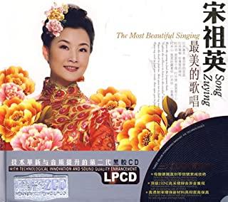 宋祖英最美的歌唱(2CD)