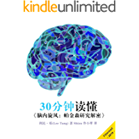 30分钟读懂《脑内旋风:帕金森研究解密》