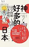 """神好多的日本(神明谱系扫盲:从汉字出发,解读日本""""八百万""""神明诞生的秘密!探寻黑泽明、新海诚等人作品中神社元素的意义…"""