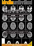神经心理学入门(Juan Moisés De La Serna 博士新作,神经心理学入门级教材。)