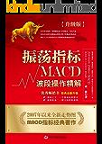 振荡指标MACD:波段操作精解【北京著名私募基金投资主管12年操盘经验精华,数以十万计读者交口称赞的经典指标参考书,优秀…