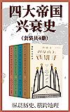 四大帝国兴衰史(套装共4册): 法国、意大利、西班牙、葡萄牙的国家简史(欧洲文艺复兴、航海时代、启蒙运动中的艺术与政治…