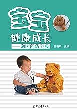 宝宝健康成长:询医问药宝典