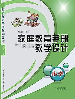 家庭教育手册教学设计(小学)