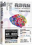 """我即我脑(脑研究领域旗帜性人物、""""脑研究教父""""累积30年之研究成果:大脑决定我是谁!从来没有一本书把大脑解读得如此透彻…"""