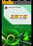 发酵工程 (高等院校生物类专业系列教材)