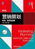 营销策划:方法、技巧与文案(第4版)(本书包括基础篇、专题篇和行业篇。有方法、有技巧、有文案,阐述透彻、案例丰富的营销策…