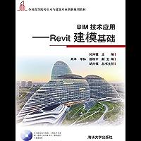 BIM技术应用——Revit建模基础
