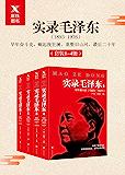 实录毛泽东套装四册(1893年-1976年)(全面了解毛泽东,客观反映历史,细节还原真实!追寻273位亲历者,梳理226…