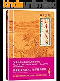 古龙文集·陆小凤传奇6:凤舞九天(读客熊猫君出品。)