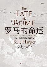 罗马的命运:气候、疾病和帝国的终结(第十五届文津奖获奖图书。自然与人类野心的博弈,全新维度讲述罗马覆灭背后的故事。) (汗青堂系列 16)