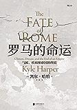 罗马的命运:气候、疾病和帝国的终结(第十五届文津奖获奖图书。自然与人类野心的博弈,全新维度讲述罗马覆灭背后的故事…