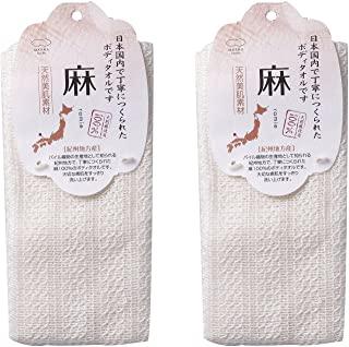 MARNA 搓澡毛巾2条套装 B396