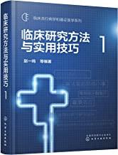 临床研究方法与实用技巧1 (临床流行病学和循证医学系列)