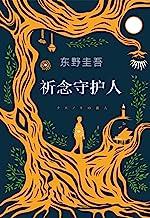 祈念守護人(東野圭吾初次寄語中國讀者,一本適合當下讀的書,普遍不安時,人們更需要力量和希望!)
