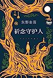 祈念守护人(东野圭吾初次寄语中国读者,一本适合当下读的书,普遍不安时,人们更需要力量和希望!) (东野圭吾作品系列)