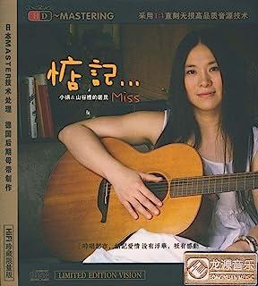小娟&山谷里的居民:惦记(CD)